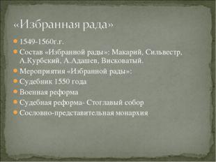 1549-1560г.г. Состав «Избранной рады»: Макарий, Сильвестр, А.Курбский, А.Адаш