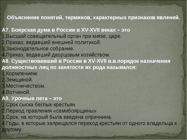Объяснение понятий, терминов, характерных признаков явлений. А7. Боярская ду...