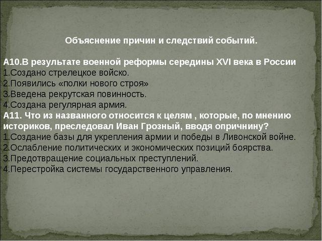 Объяснение причин и следствий событий. А10.В результате военной реформы сере...