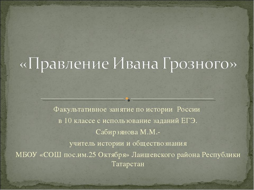 Факультативное занятие по истории России в 10 классе с использование заданий...