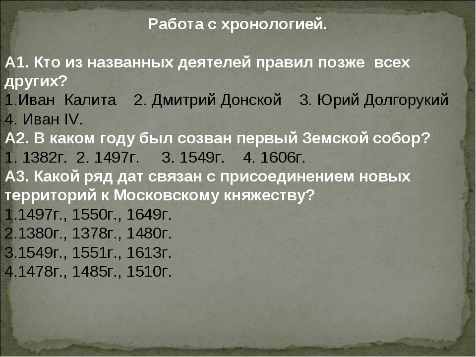 Работа с хронологией. А1. Кто из названных деятелей правил позже всех других?...