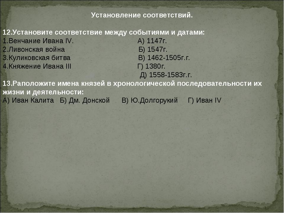 Установление соответствий. 12.Установите соответствие между событиями и дата...
