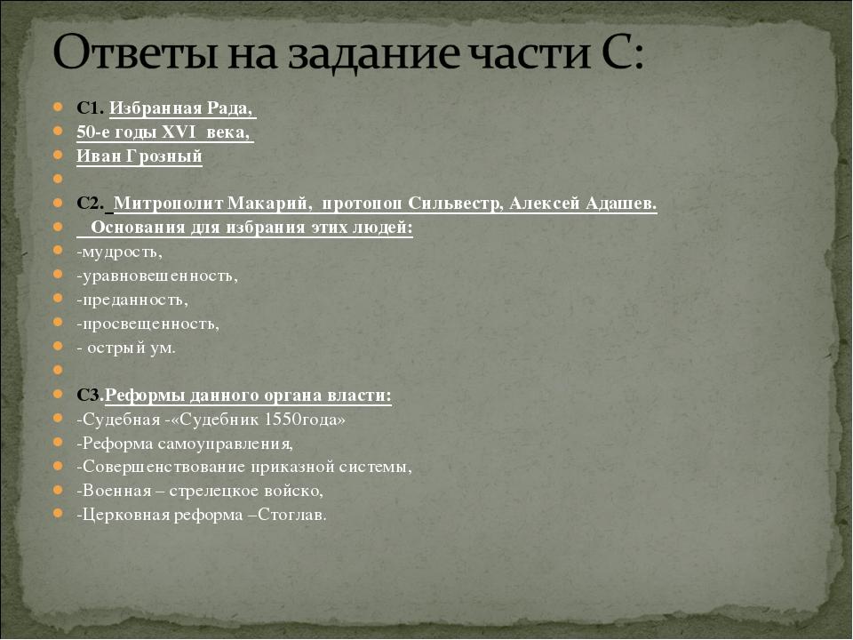 С1. Избранная Рада, 50-е годы XVI века, Иван Грозный  С2. Митрополит Макарий...