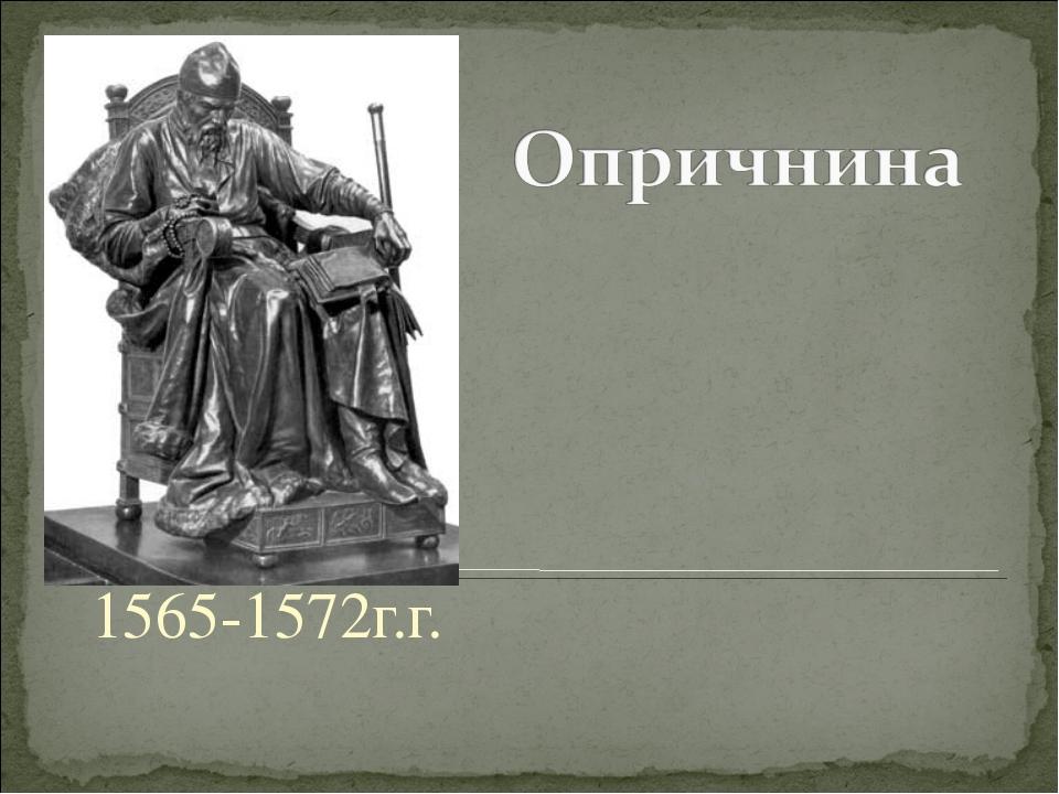 1565-1572г.г.