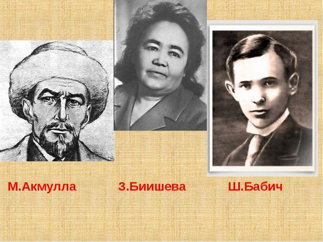 М.Акмулла З.Биишева Ш.Бабич