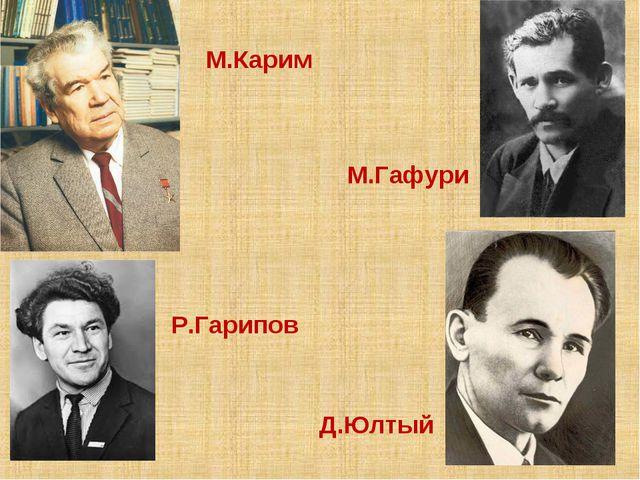 М.Карим М.Гафури Д.Юлтый Р.Гарипов