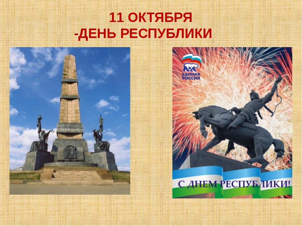 11 ОКТЯБРЯ -ДЕНЬ РЕСПУБЛИКИ