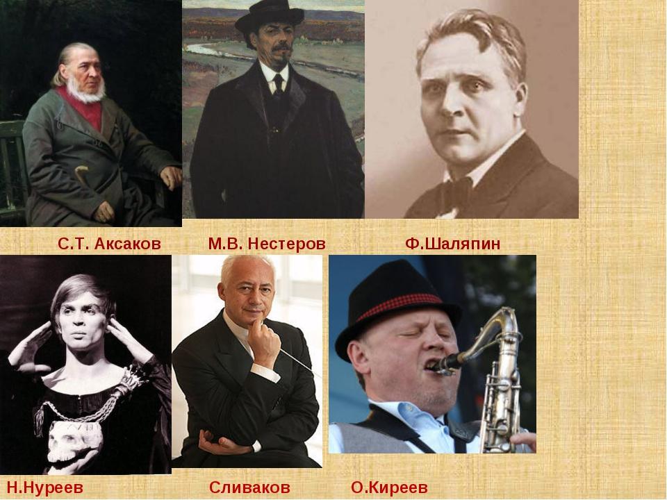 С.Т. Аксаков М.В. Нестеров Ф.Шаляпин Н.Нуреев Сливаков О.Киреев