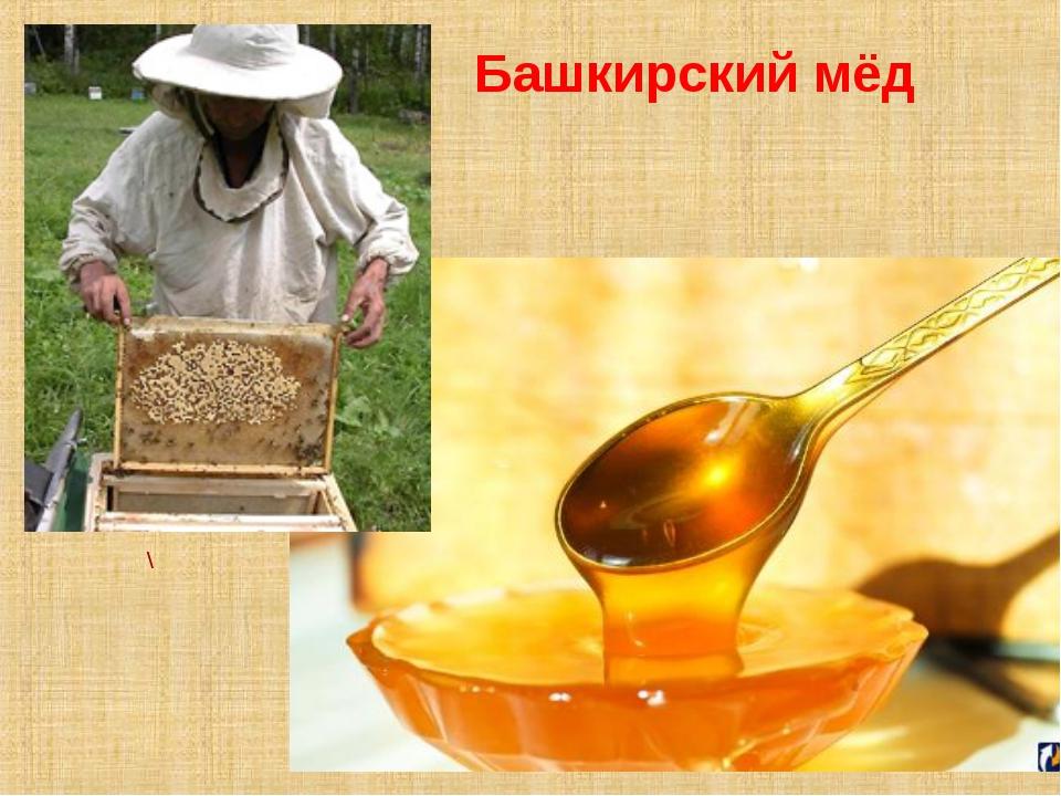 \ Башкирский мёд