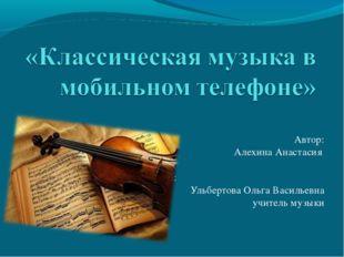 Автор: Алехина Анастасия  Руководитель: Ульбертова Ольга Васильевна учитель