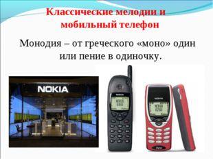 Классические мелодии и мобильный телефон Монодия – от греческого «моно» один