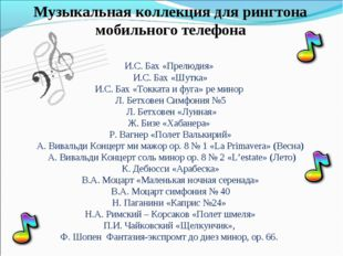 Музыкальная коллекция для рингтона мобильного телефона   И.С. Бах «Прелюди