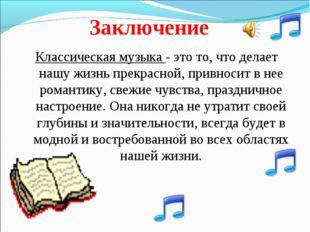 Заключение Классическая музыка - это то, что делает нашу жизнь прекрасной, пр