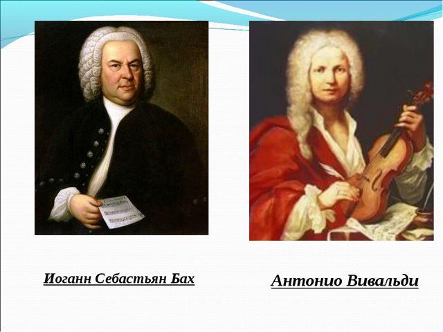 Иоганн Себастьян Бах Антонио Вивальди