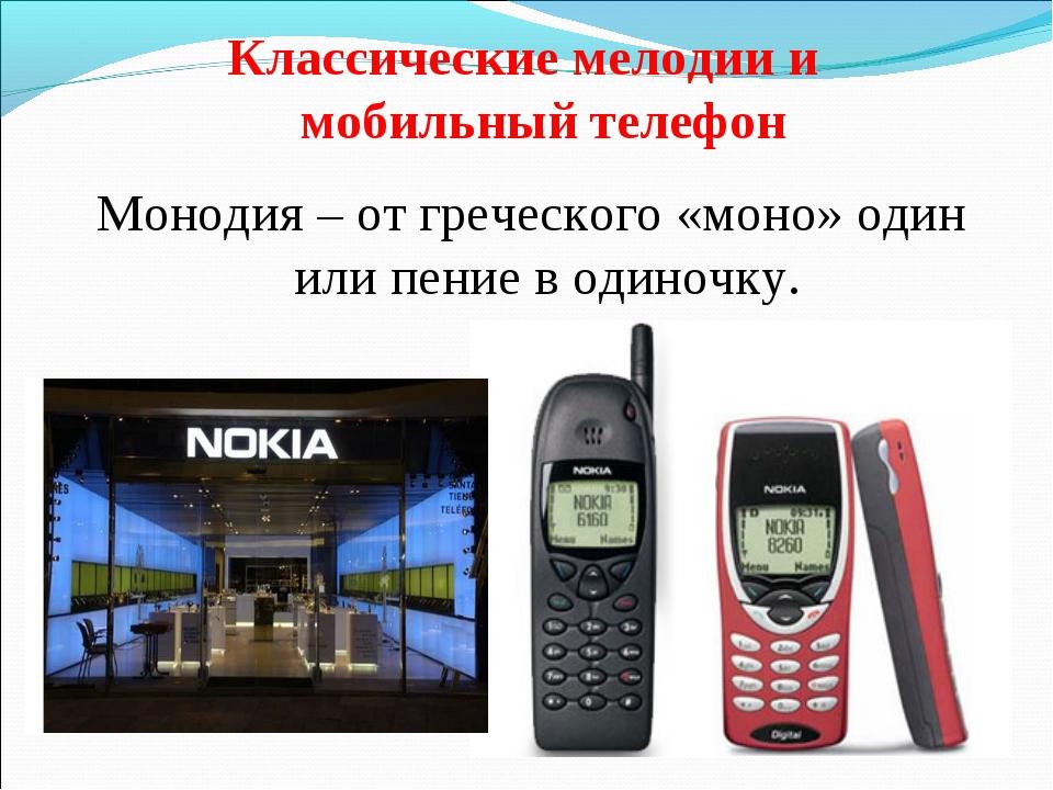 Классические мелодии и мобильный телефон Монодия – от греческого «моно» один...