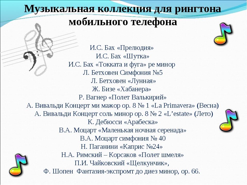 Музыкальная коллекция для рингтона мобильного телефона   И.С. Бах «Прелюди...