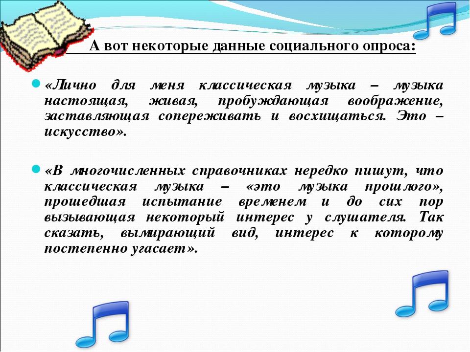 А вот некоторые данные социального опроса: «Лично для меня классическая музы...