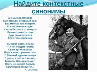 Найдите контекстные синонимы А у майора Петрова Был Ленька, любимый сын, Без