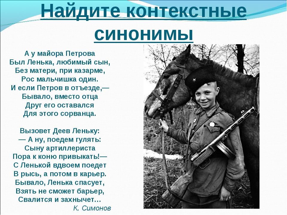 Найдите контекстные синонимы А у майора Петрова Был Ленька, любимый сын, Без...