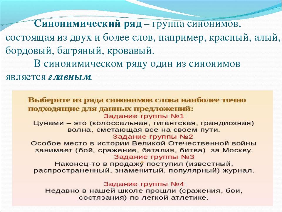 Синонимический ряд – группа синонимов, состоящая из двух и более слов, напри...