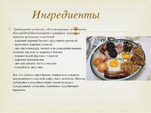 Ингредиенты Традиционно в отелях, обслуживающих по принципу Bed and Breakfas
