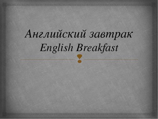 Английский завтрак English Breakfast 