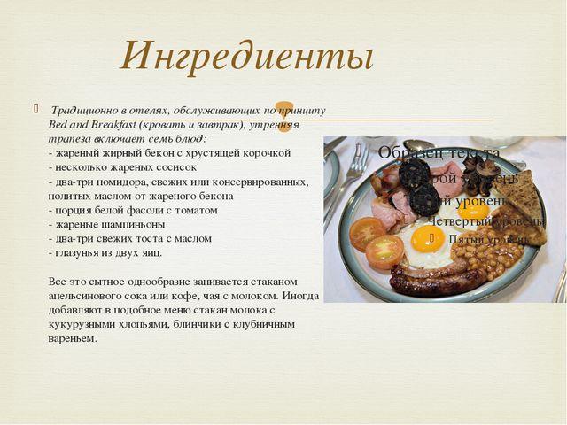 Ингредиенты Традиционно в отелях, обслуживающих по принципу Bed and Breakfas...