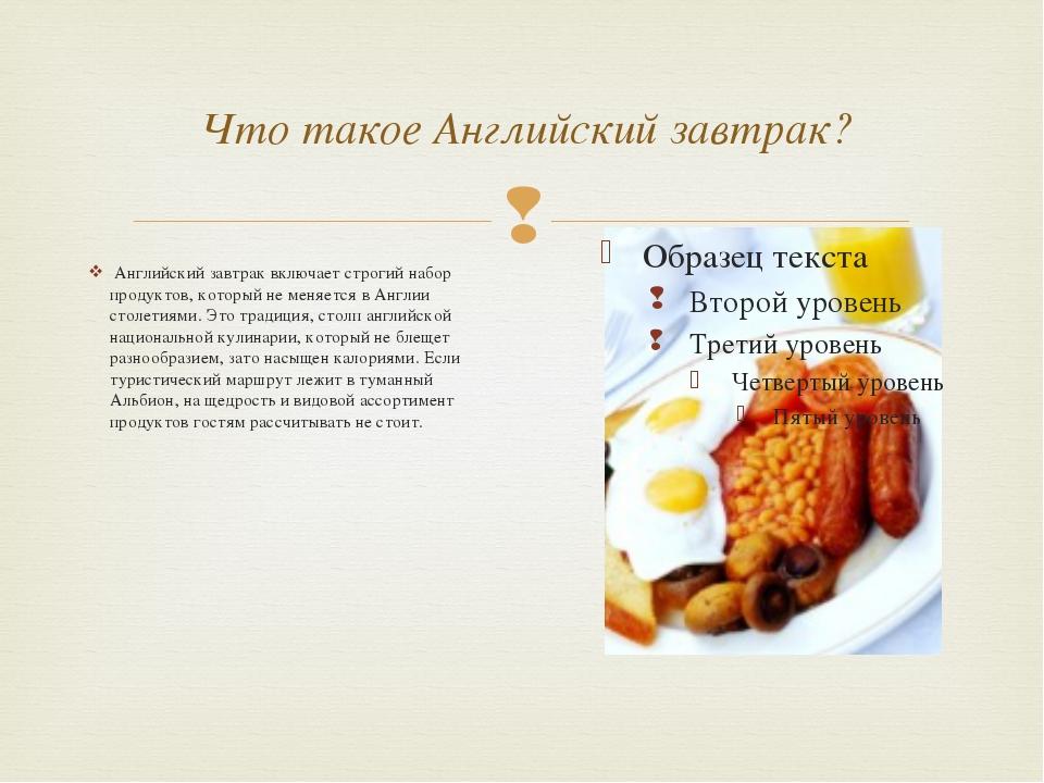 Что такое Английский завтрак? Английский завтрак включает строгий набор прод...
