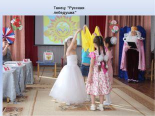 """Танец: """"Русская лебедушка"""""""