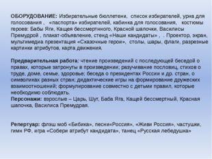 ОБОРУДОВАНИЕ: Избирательные бюллетени, список избирателей, урна для голосова