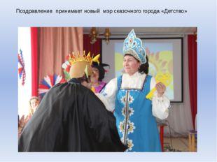 Поздравление принимает новый мэр сказочного города «Детство»