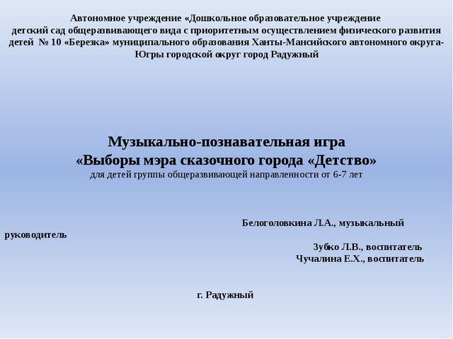 Автономное учреждение «Дошкольное образовательное учреждение детский сад общ...