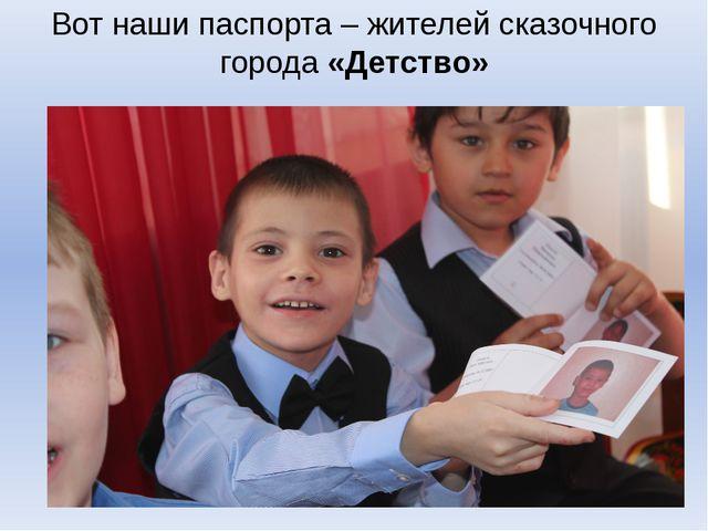 Вот наши паспорта – жителей сказочного города «Детство»