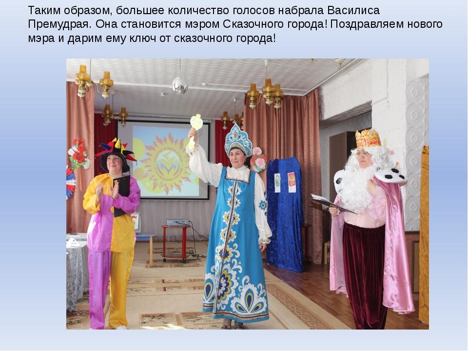 Таким образом, большее количество голосов набрала Василиса Премудрая. Она ста...