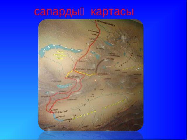 сапардың картасы