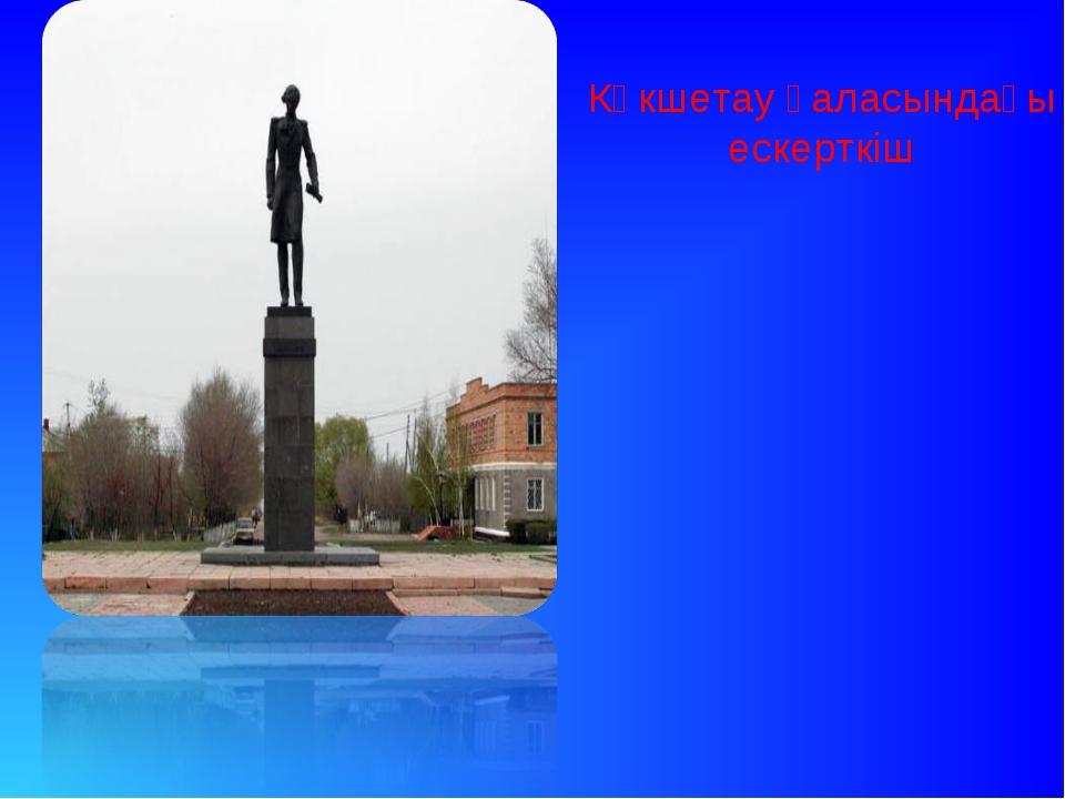 Көкшетау қаласындағы ескерткіш