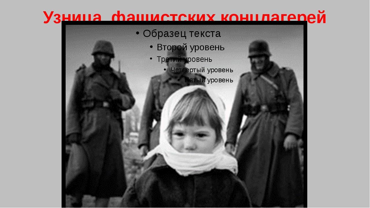 Узница фашистских концлагерей