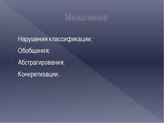 Мышление Нарушения классификации; Обобщения; Абстрагирования; Конкретизации.