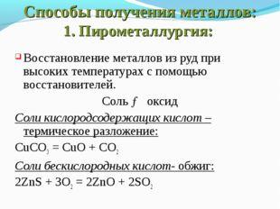 Способы получения металлов: 1. Пирометаллургия: Восстановление металлов из ру
