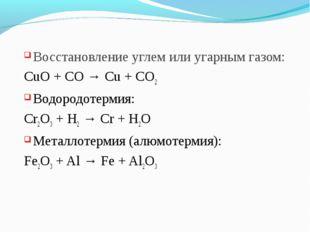 Восстановление углем или угарным газом: CuO + CO → Cu + CO2 Водородотермия: