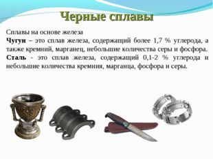 Черные сплавы Сплавы на основе железа Чугун – это сплав железа, содержащий бо