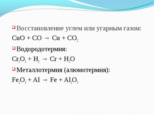 Восстановление углем или угарным газом: CuO + CO → Cu + CO2 Водородотермия:...