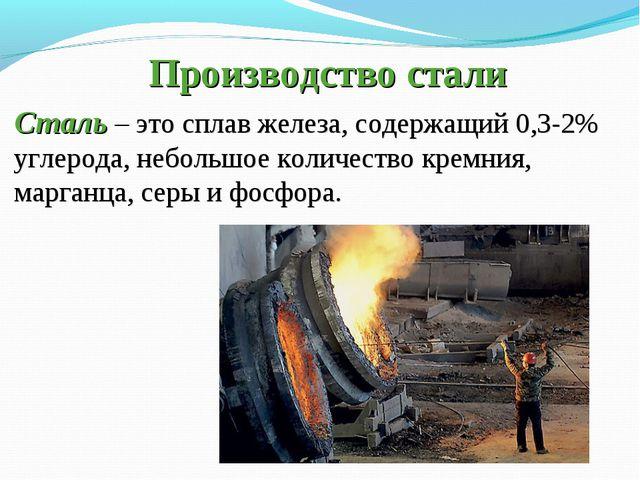 Производство стали Сталь – это сплав железа, содержащий 0,3-2% углерода, небо...