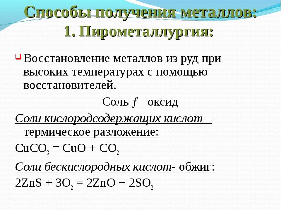 Способы получения металлов: 1. Пирометаллургия: Восстановление металлов из ру...