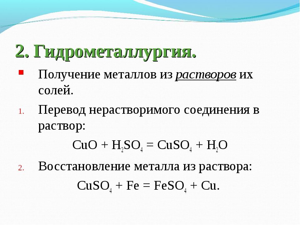 2. Гидрометаллургия. Получение металлов из растворов их солей. Перевод нераст...