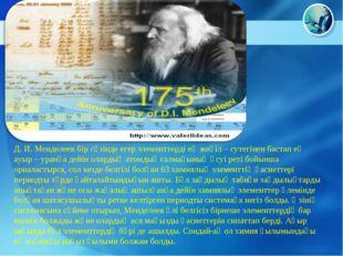 Д. И. Менделеев бір сөзінде егер элементтерді ең жеңіл – сутегінен бастап ең