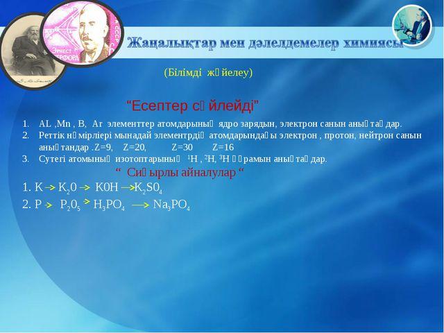 (Білімді жүйелеу) AL ,Mn , B, Ar элементтер атомдарының ядро зарядын, электр...