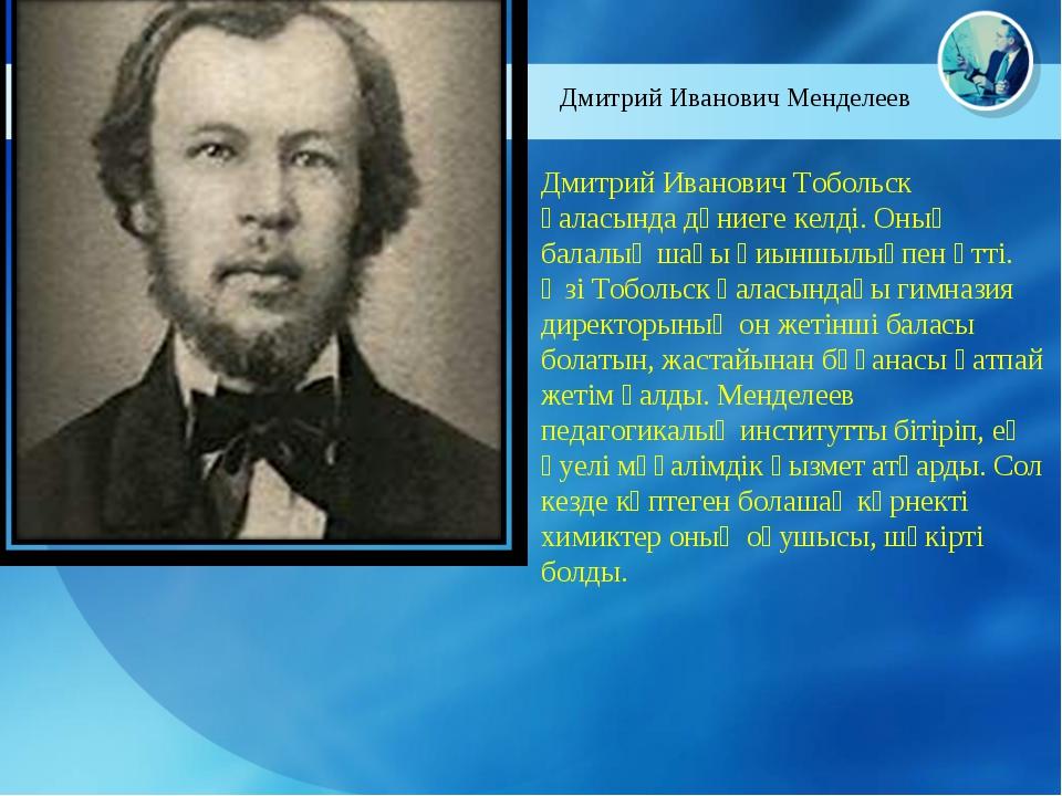 Дмитрий Иванович Тобольск қаласында дүниеге келді. Оның балалық шағы қиыншылы...