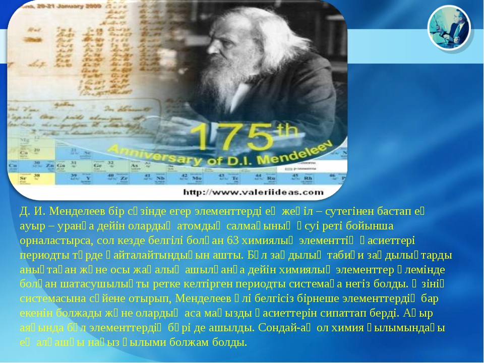 Д. И. Менделеев бір сөзінде егер элементтерді ең жеңіл – сутегінен бастап ең...