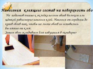 Нанесения клеящего состав на поверхность обоев На подготовленные к оклейке по